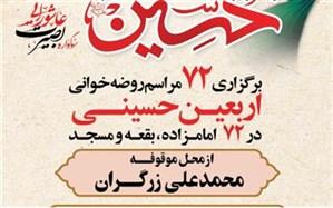مراسم روضه خوانی در ۷۲ مکان به نیت ۷۲ شهید کربلا در یزد