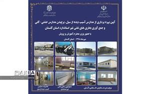 خداحافظی با مدارس خشتی وگلی در استان گلستان با حضور وزیر آموزش و پرورش