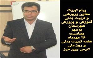 پیام تبریک معاون پرورشی و تربیت بدنی آموزش و پرورش شهرستان بوشهربه مناسبت هفته تربیت بدنی