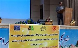 اجرای طرح آگاه سازی و پیشگیری از معلولیت ها در مدارس استان
