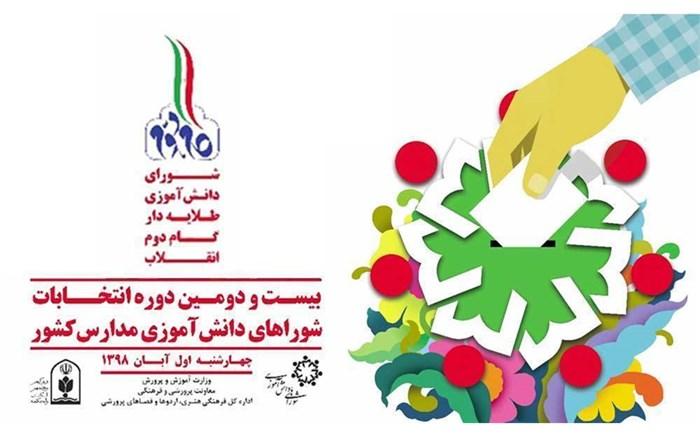 برگزاری انتخابات شوراهای دانش آموزی
