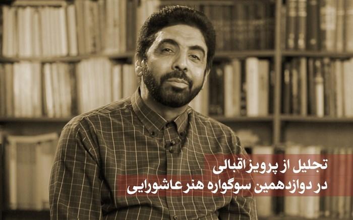 پرویز اقبالی