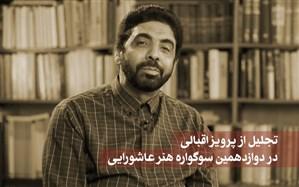 تقدیر از پرویز اقبالی در دوازدهمین سوگواره هنر عاشورایی