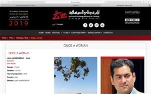 نمایش فیلم زمانی یک زن در تونس