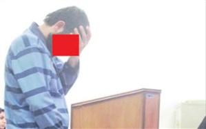 محاکمه مردی که همسر دوم خود را به دلیل اصرار به طلاق کشت