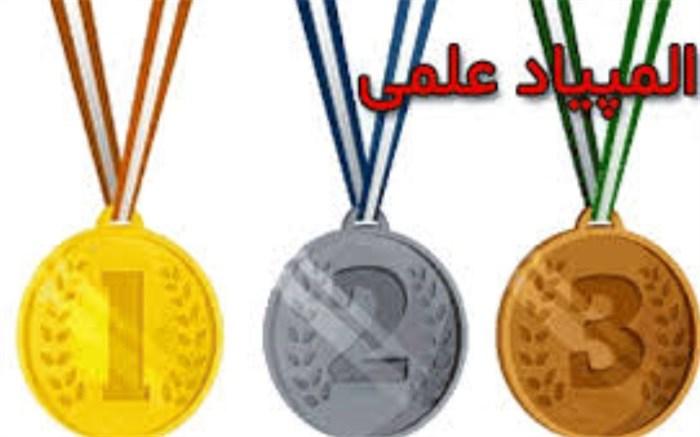 دانش آموزان یزدی درالمپیادهای علمی کشور 4 مدال کسب کردند
