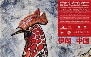 موزه هنرهای معاصر اصفهان میزبان آثار هنرمندان چینی
