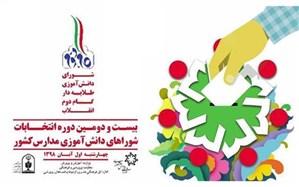 جلسه ستاد انتخابات شورای دانش آموزی  برگزار شد