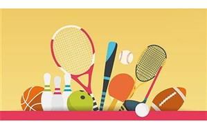 ورزش در کنار تحصیل و تهذیب
