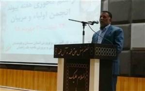 مدیرکل آموزش و پرورش سیستان و بلوچستان: انجمن اولیا و مربیان بازوان آموزش وپرورش هستند