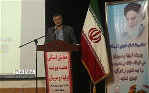 جلسه شورای انجمن اولیا و مربیان آموزش و پرورش استان گیلان برگزار شد