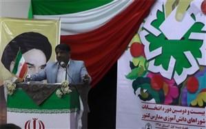 مراسم محوری انتخابات شورای دانش آموزی در سیستان و بلوچستان برگزار شد