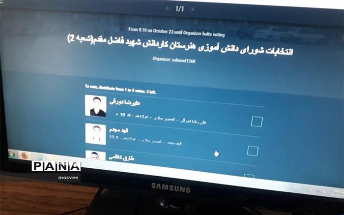 انتخابات شورای دانش اموزی شادگان