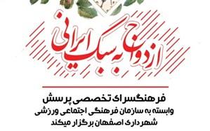 """آموزش انتخاب صحیح همسر و سیاست زندگی در """"ازدواج به سبک ایرانی"""""""