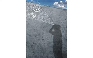 «گُدی پَران» داستان زندگی پر فراز و نشیب مهاجران افغانستانی در ایران