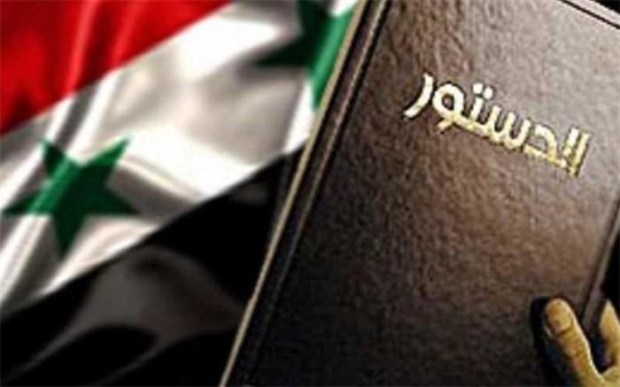 قانون اساسی سوریه