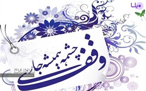 ثبت ۲۰ وقف جدید در استان اردبیل
