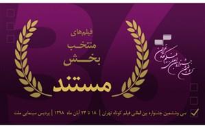 اسامی آثار بخش مسابقه مستند جشنواره فیلم کوتاه تهران