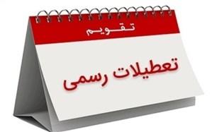 تفاوت تعطیلات ایران با سایر نقاط جهان چیست