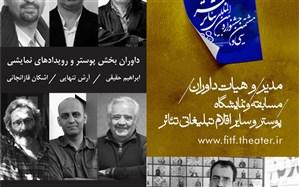 مدیر و هیات داوران مسابقه و نمایشگاه پوستر و اقلام تبلیغاتی تئاتر معرفی شدند