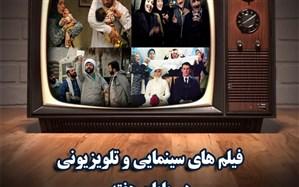 فیلمهای سینمایی و تلویزیونی در تعطیلات پایان هفته