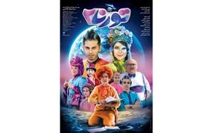 پوستر فیلم سینمایی «تورنا2» رونمایی شد