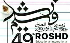 پخش برنامه «رسانش» از محل برگزاری جشنواره در شبکه امید