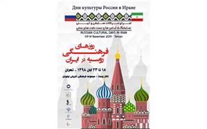 برگزاری هفته فرهنگی روسیه در ایران