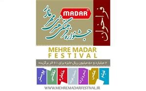 2میلیارد ریال جوایز نقدی به 61 اثر برگزیده جشنواره «مهر مادر»