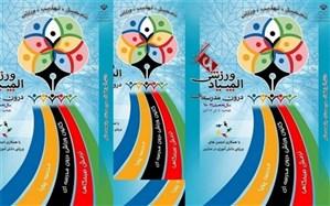 ششمین المپیاد ورزشی درون مدرسه ای در مدارس البرز اجرا می شود