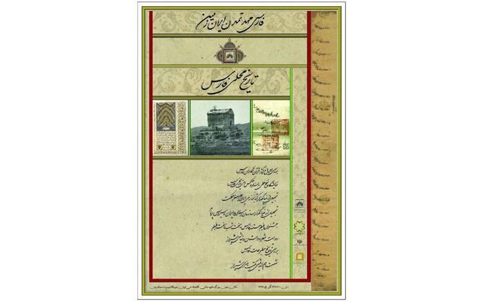 نمایشگاه تاریخ محلی فارس