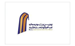 فراخوان اولین جشنواره ملی فیلم کوتاه ساباط یزد منتشر شد
