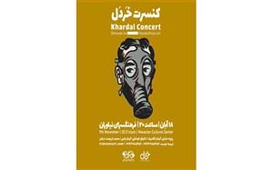 اجرای «سکوت واژگون» و «روزهای آبی» توسط کنسرت گروه «خردل»