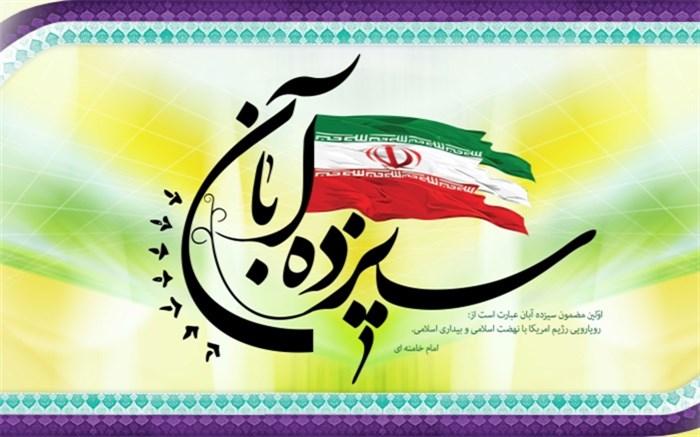 یوم الله 13 آبان