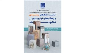 نشست تخصصی بسته بندی و راهکارهای تجاری سازی در صنایع دستی در تبریز برگزار می شود