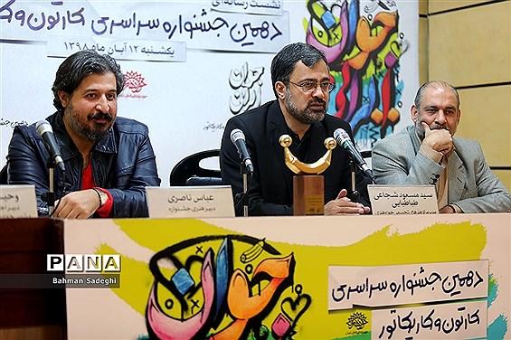 نشست خبری دهمین جشنواره سراسری کارتون و کاریکاتور