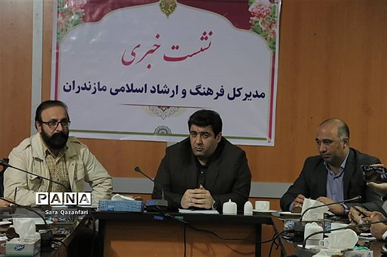 نشست خبری مدیرکل فرهنگ و ارشاد اسلامی مازندران