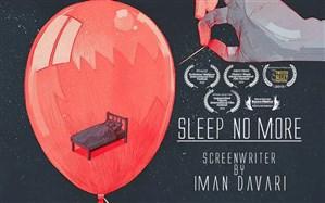 «خوابِ بیدار» جایزه اول یک جشنواره آمریکایی را کسب کرد