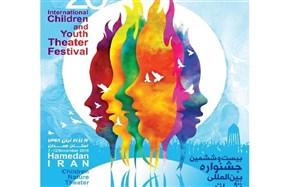 رمضانی: حضور دانشآموزان و فرهنگیان در جشنواره بین المللی تئاتر کودک و نوجوان همدان کار بسیار ارزشمندی است