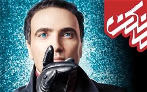 قسمت بیستم «مانکن» فردا وارد شبکه نمایش خانگی می شود
