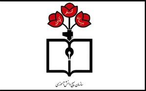 بیانیه سازمان بسیج دانشآموزی به مناسبت 13 آبان منتشر شد