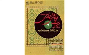 برگزاری آیین گرامیداشت روز جهانی میراث دیداری و شنیداری در کتابخانه ملی ایران