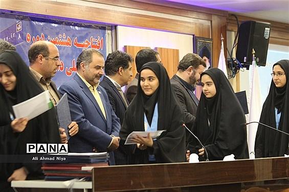 افتتاحیه طرح ملی دادرس