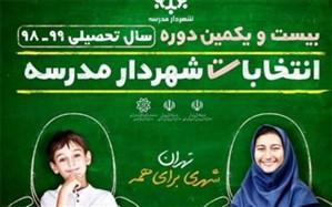 برگزاری  بیست و یکمین دوره انتخابات شهردار مدرسه در 20 مدرسه شهرری