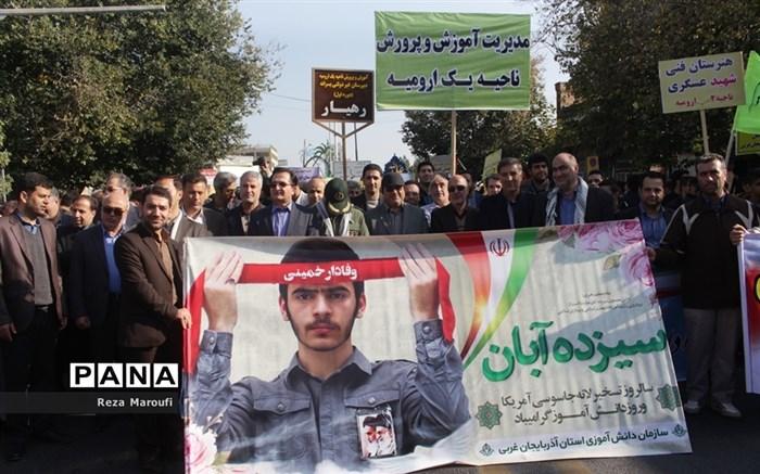 راهپیمایی 13 آبان  در ارومیه