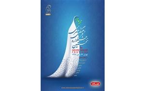 اعلام  آثار راه یافته به بخش مسابقه خاطره و داستان جشنواره «مهر مادر»