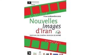 جشنواره فیلم ایرانی در ویتره فرانسه برپا میشود