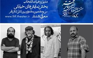 مدیر و هیات انتخاب نمایشهای خیابانی جشنواره بینالمللی تئاتر فجر معرفی شدند