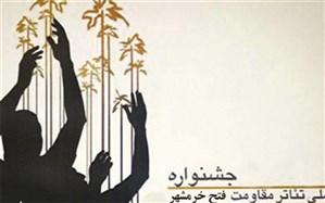 سه خبر از جشنواره ملی تئاتر فتح خرمشهر