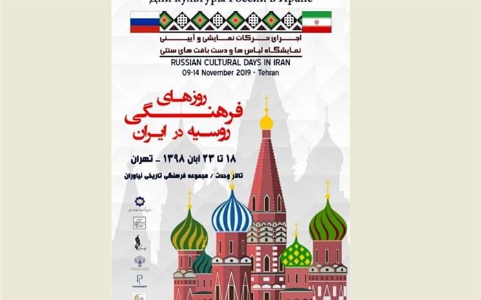 روزهای فرهنگی روسیه